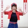 『花澤香菜「ななななーななななー花澤香菜!さかな」』の画像