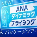 『ブログ閲覧時などで広告表示される『ANAダイナミックプライシング』とは? ===27日からのGoTo商品販売前に、どのダイナミックパッケージ(航空券+宿)を利用する?じゃらんは延期?===』の画像