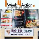 『【ピザ】【ピッツア】【宅配】Big Bel pizzasのテイクアウト情報【岡崎市】』の画像