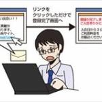 前田敦子さんら装い出会い系で高額請求!海外逃亡の幹部を詐欺の疑いで逮捕wwww