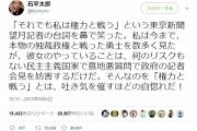 【東京新聞】望月記者を中国民主化運動に身を投じた石平氏が痛烈批判「権力と戦うとは…彼女のやってるのは吐き気を催すうぬぼれだ」