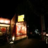 『JAL×はんつ遠藤コラボ企画【福岡編】1日め・久留米やきとり(うえ野)』の画像