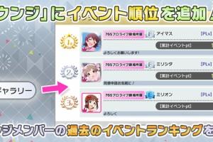 【ミリシタ】ラウンジに「イベント順位」が追加!&MS08のメンバーが正式発表!