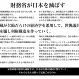 『(改訂版)断固として消費税増税10%を阻止せよ!安倍と財務省に日本を滅ぼされる前に、立ち上がれ日本国民!』の画像