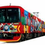 『京阪電気鉄道 「きかんしゃトーマス号2017」の運転を3月25日(土)から開始します!』の画像