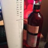 『いただきもの宮崎のワイン。』の画像