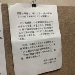 【悲報】NHK集金人さん、やっぱりチンピラがやっていた事が判明wwwwwww