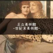 【世紀末美術館】退廃・幻想のゴシック要素が止まらない美術!【ベルギー】