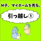 『M子、マイホームを売る〜引っ越し①〜』の画像