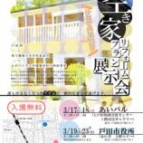 『これは面白いかも!戸田市「空家リフォームプラン展示会」3月17日から開催されます(23日まで)』の画像