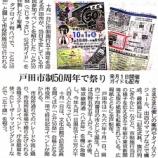 『(東京新聞)戸田市制50周年で祭り 来月1日開催 ガイドも配布』の画像