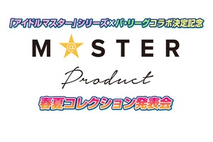 【グリマス】本日22時より「アイドルマスター」シリーズ×パ・リーグコラボ決定記念ニコ生!