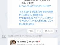 【乃木坂46】秋元真夏、9thバスラでの痛恨ミスにガチ凹み...?