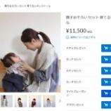 『【情報解禁】KOMO親子おそろいセットの撮影裏側』の画像