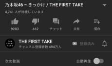 【大成功】遠藤さくらの「THE FIRST TAKE」、歌う前から高評価9000超え!!!