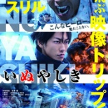 『映画『いぬやしき』予告編!』の画像