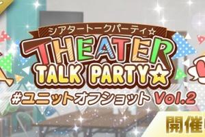 【ミリシタ】イベント『THEATER TALK PARTY☆ ~ユニットオフショット Vol.2~』開催!&5月開催情報公開!!!