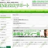 『【リアル口コミ評判】LINE投資サポート』の画像