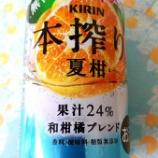 『【飲んでみた】すっきり爽やかな口当たり「本搾り チューハイ 夏柑 和柑橘ブレンド」』の画像