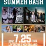 『【ライブ情報】7/25(日)@奈良NEVERLAND NEVERLAND SUMMER BASH』の画像