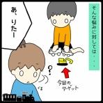 りたれーる 〜自閉っ子の育児絵日記〜