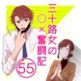三十路女の〇✕奮闘記55