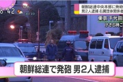 朝鮮総連中央本部に銃弾数発撃ち込まれる 右翼団体の男2人を逮捕 警視庁