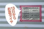 13日(金)から京阪電車は『お盆ダイヤ』になります。ご注意ください。