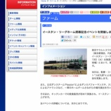 『ヤクルト戸田球場で3月19日(火)イースタンリーグ開幕イベント開催』の画像