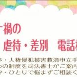『コロナ禍のDV・虐待・差別 電話相談会を開催(期間:8/25~9/19)』の画像