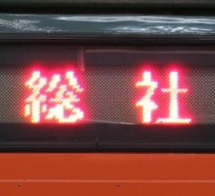 【ダイヤ改正で登場】 岡山駅で伯備線 「総社行き」 を撮る (車両&発車標) 【2020年9月】