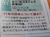 """【元乃木坂46】白石麻衣、元旦に""""あの番組""""に出演決定!!!!!"""