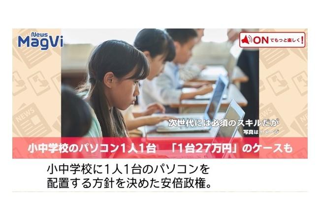 小中学校の1人1台のパソコン、27万8千円の代物と判明wwww