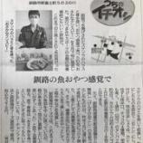 『おやつでしっかり栄養補給!釧路海洋フーズさんの「おさかなクリスピー」はいかがですか?』の画像