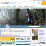 『NCCR2014びわ湖大津館の写真販売』の画像