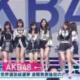 【Mステ】AKB48が「Teacher Teacher」披露、兄が教師の指原莉乃は…