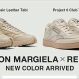 『6月25日10時発売  Maison Margiela x Reebok「クラシックレザー タビ」と「Club C メゾン マルジェラ」のナチュラルカラーが誕生。』の画像