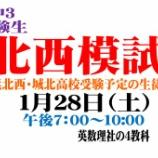 『明日28日(土)は漢字検定本番,そして北西模試(中3)』の画像
