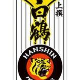 『【数量・期間限定】「阪神タイガース×白鶴」限定コラボデザインパッケージ』の画像