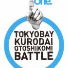 『第7回 東京湾黒鯛落とし込みバトル』の画像