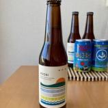 『我が町のビール』の画像