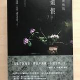 『【版権ご紹介】鍾曉陽『遺恨 REGRETS』(長篇小説、新經典文化、2018年)』の画像