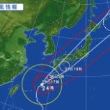 『台風24号接近』の画像