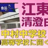 『【下町塾長会議088】議題 : 「中村中学校・高等学校に聞く!」の件』の画像