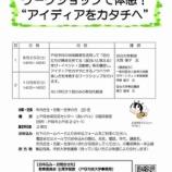 『あなただったら戸田市の地域資源をどう活用する?面白いイベントや活動案を考えることを通じてノウハウを身につける市民講座が開講します!』の画像