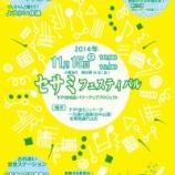 『11月15日(土)下戸田ミニパークで「セサミフェスティバル」開催(戸田中央商店会)』の画像