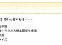 本日、橋本陽菜と中井りかが北日本放送「いっちゃん KNB」に生出演!