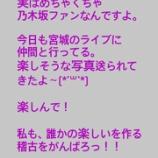 『【乃木坂46】生駒ちゃんのいとこ、本日の『全ツ2021@宮城1日目』観覧していることが判明wwwwww』の画像