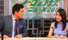 真中満さん「源田のプレーもよかったですね」と衛藤美彩をいじるwww