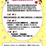 『戸田市で小学生までのお子様を持つ親御様対象「食の安全サロン」2月5日開催〈託児あり〉』の画像